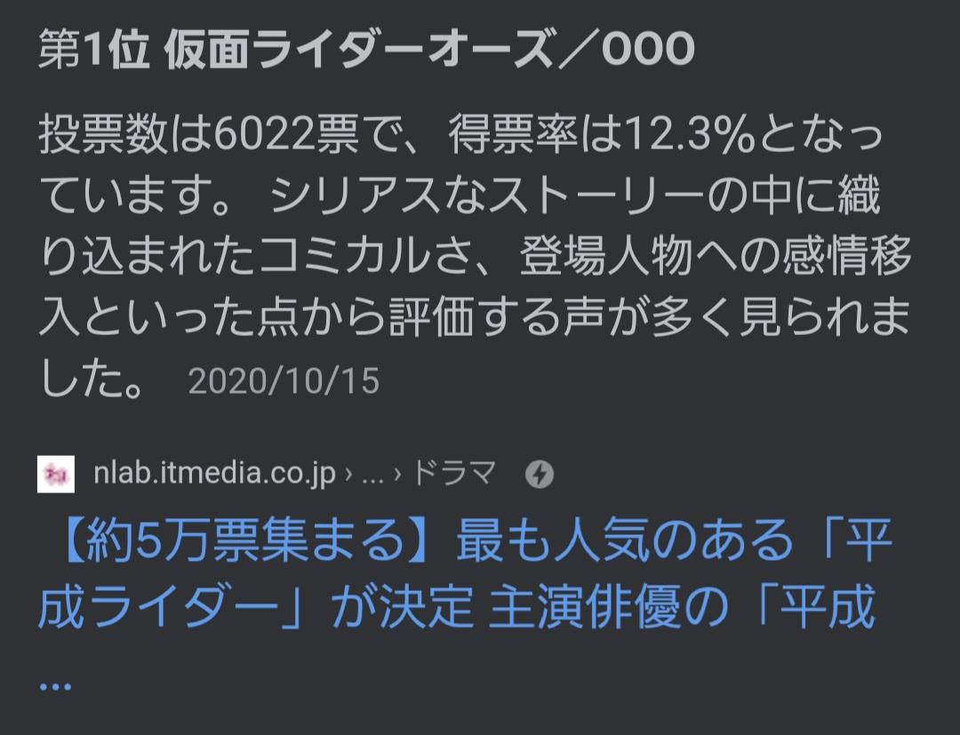 仮面ライダーオーズの制作発表で主演の渡部秀さんの放ったこのコメント
