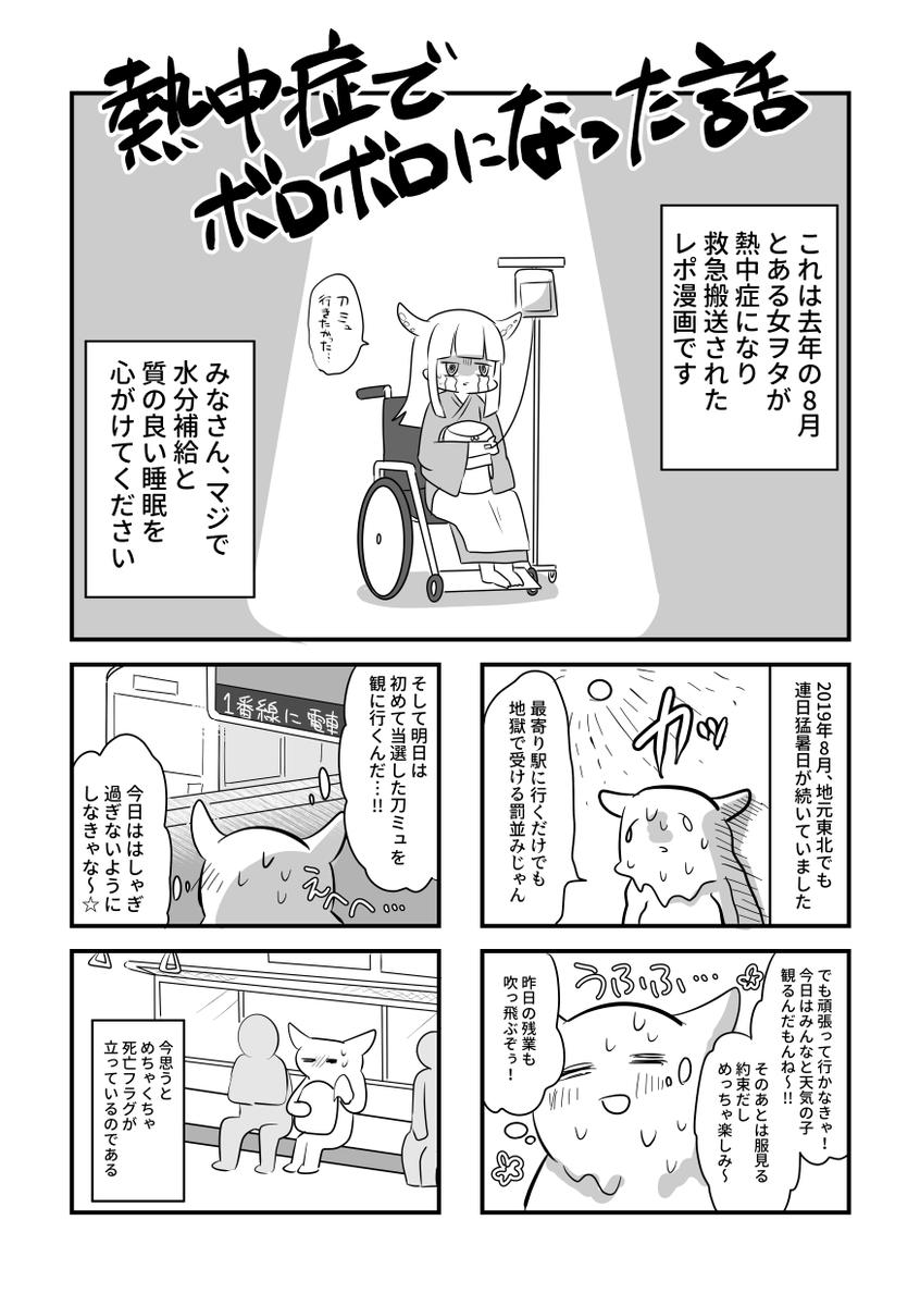 去年熱中症になって救急搬送された時のレポ漫画(1/2)