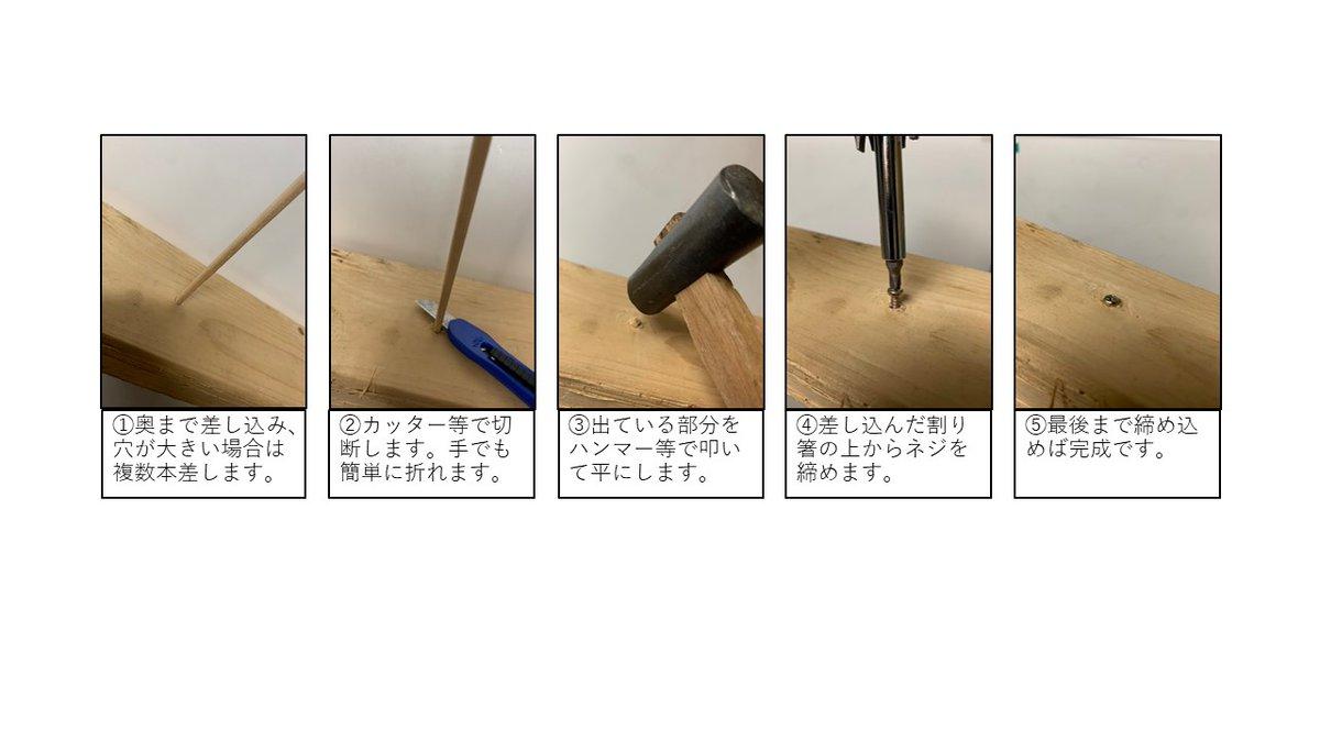 穴に割り箸を差し込んで切断し、表面に出た部分を叩いて平らにすれば、補修完了