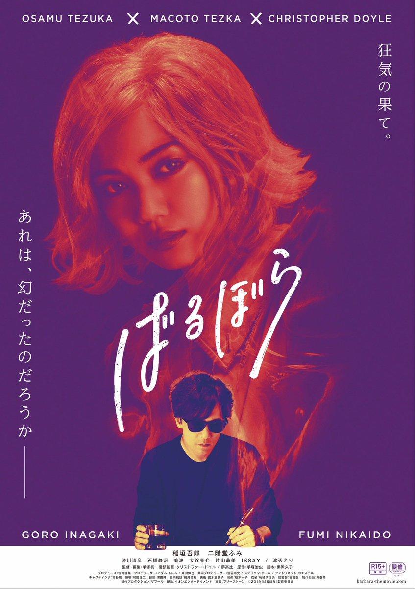 映画『ばるぼら』は、11 月20日(金)から全国公開されます
