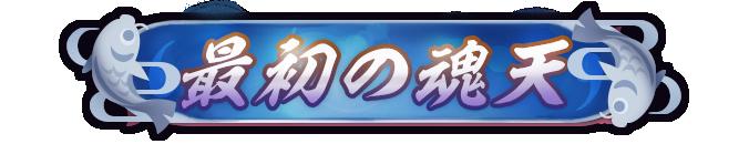 【お知らせ】 「雀魂-じゃんたま-」日本サーバー三人麻雀で魂天へ到達したプレイヤーが誕生したにゃ