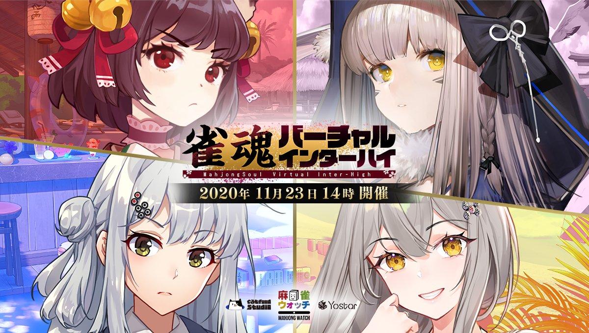 【雀魂バーチャルインターハイ】 11/23(月祝)14時より、 4チームによる対抗戦形式の、 雀魂バーチャルインターハイを開催します