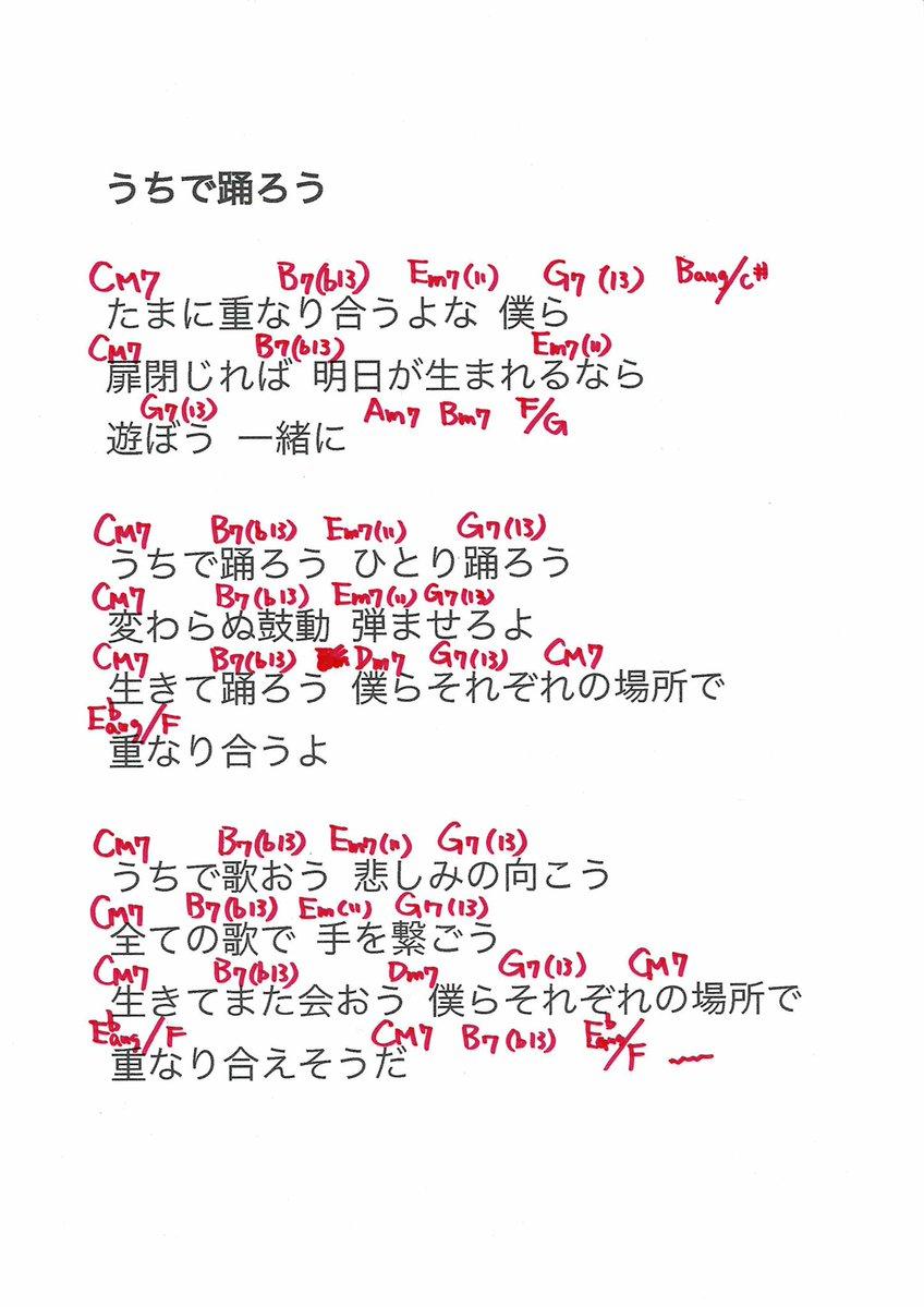コード譜  (歌詞が泣ける)