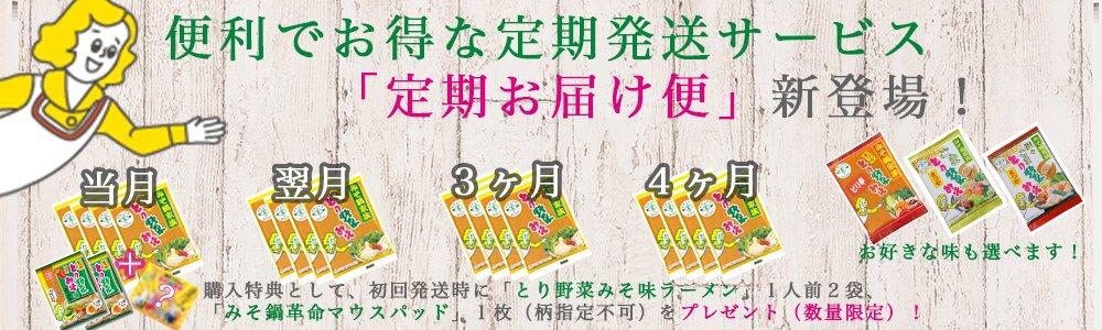 弊社通販サイトにて  【定期お届け便(4か月)】 【とり野菜みそ味ラーメン】 が発売となりました