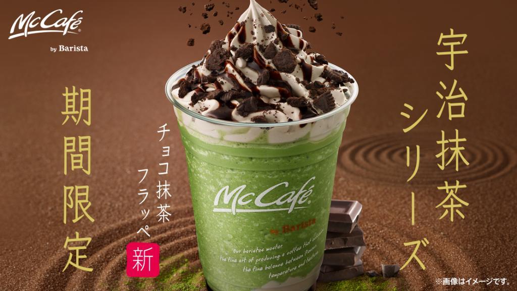 9/25(水)から発売開始💨 #チョコ抹茶フラッペ の京都産宇治抹茶の芳醇な風味、本格チョコの味わい、更にザクザク食感のオレオ®クッキーもトッピング