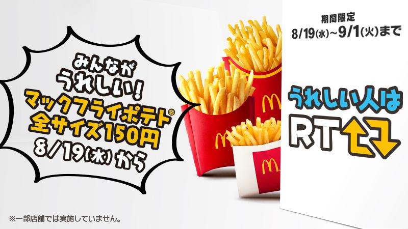 マックフライポテト全サイズ150円やります❗️8/19(水) から❗️うれしい人はRT🔁みんながうれしい🤗✨ #マックフライポテト #全サイズ150円