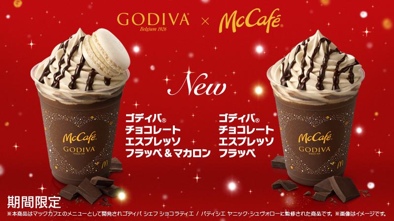 11/25(水)〜 #GODIVA と #マックカフェ がコラボ💖❗️ チョコレートを使ったデザートドリンクが #期間限定 で2種類発売✨  チョコレートの濃厚な美味しさの後に、エスプレッソの味わいを楽しめるコラボならではのフラッペです❗️💖  ※131店舗McCafé by Barista限定