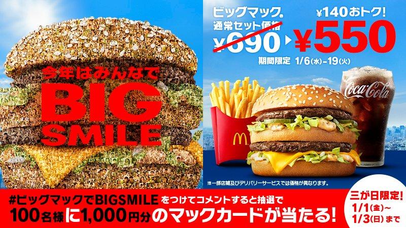 詳細→  #ビッグマックセット550円 は1/6(水)から❕