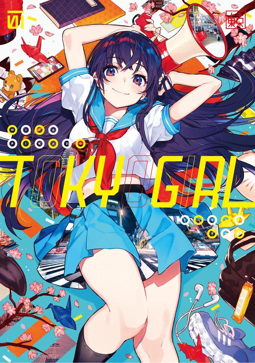 コミティア128にて、オリジナル作品集「TOKYO GIRL」を出します