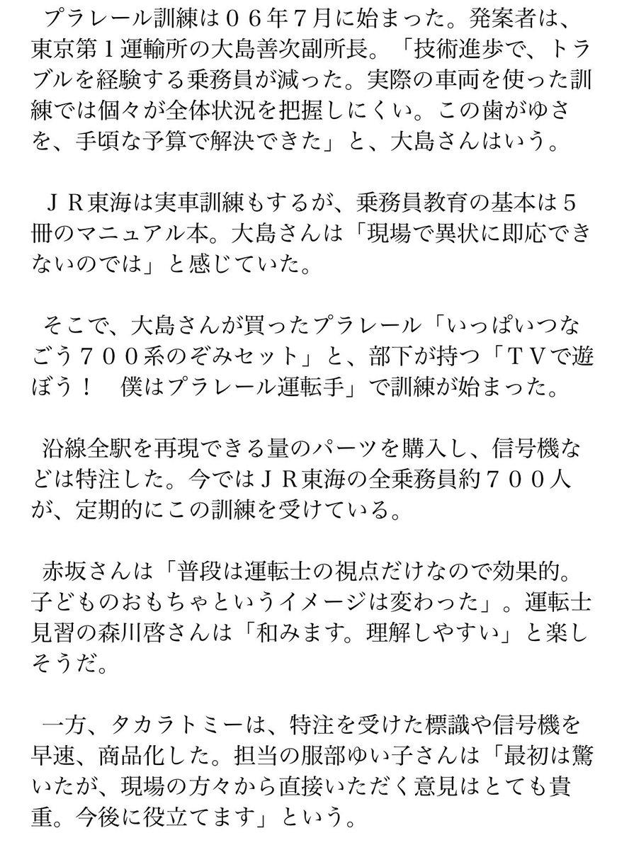 JR東海「非常時の訓練がマニュアルだけだと不十分