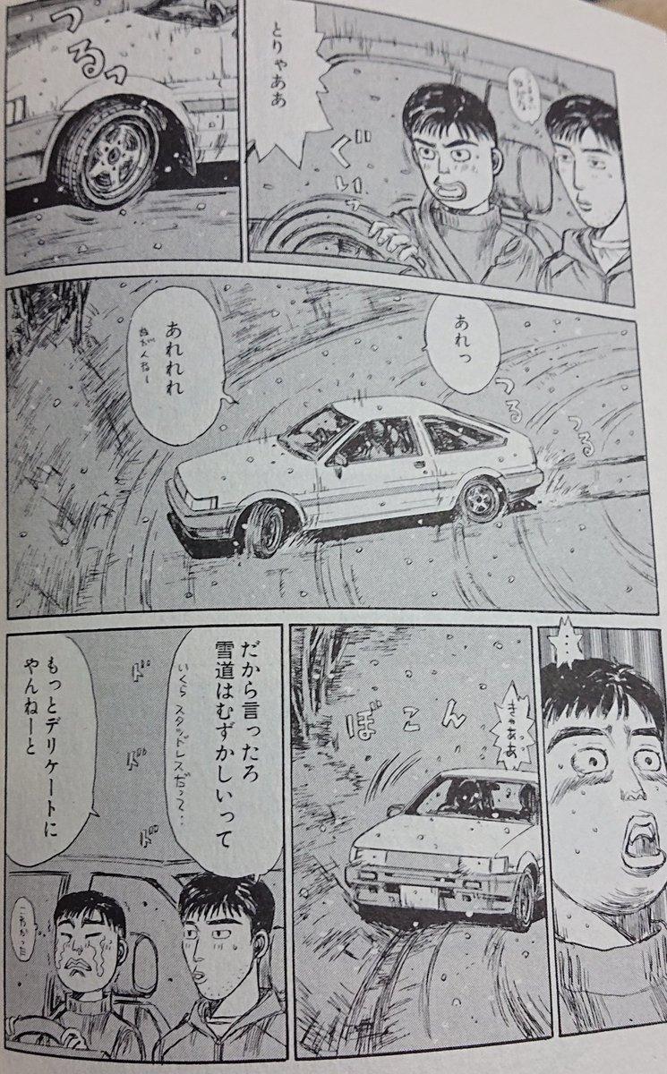 アニメではやらなかったイツキくんの雪道ドリフト練習シーン。