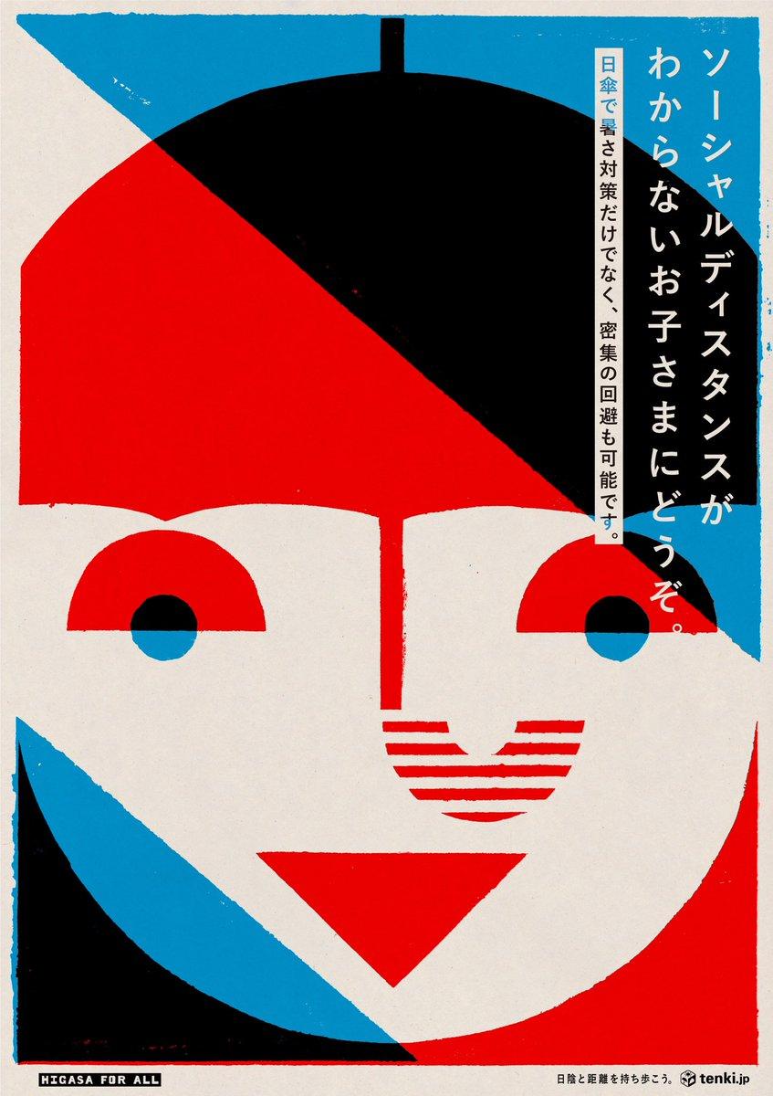 ウイルスに飽き足らずトチ狂った暑さで地球がバグりまくってるなか、無限に日陰を歩けるチートアイテム「日傘」が老若男女問わず侮れないところまできてる  ってことで、日本気象協会さんのご依頼でプロのデザイナーさんと作ったポスターです