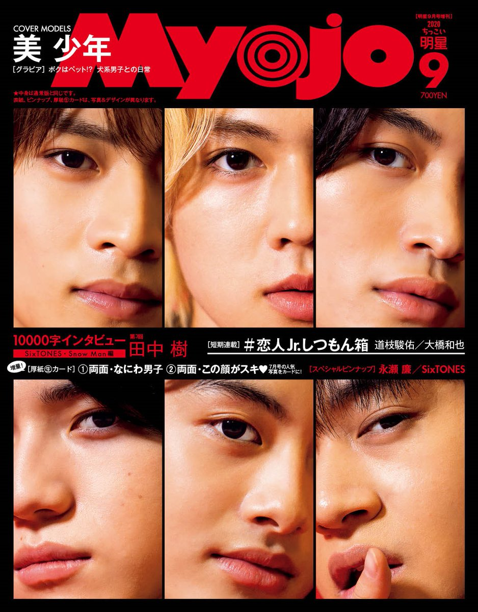 Myojo9月号(7月20日発売)ちっこい版表紙公開