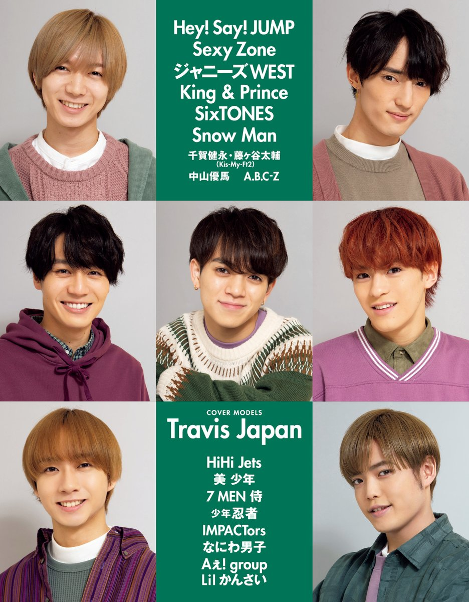 Myojo1月号(11月21日発売)の表紙を公開します