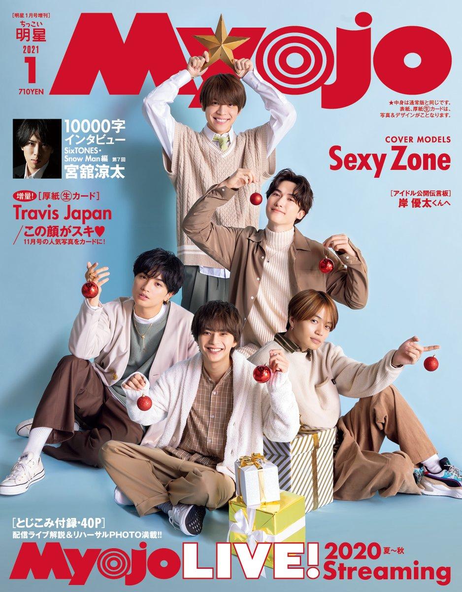 続いてこちらは、ちっこいMyojo1月号(11月21日発売)の表紙です