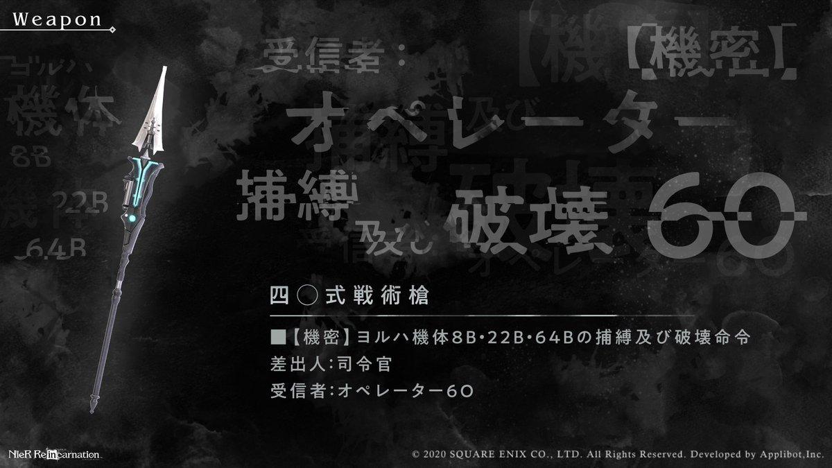 【ウェポンストーリー紹介】 ゲーム内で登場する武器デザインとウェポンストーリーLv.1をご紹介