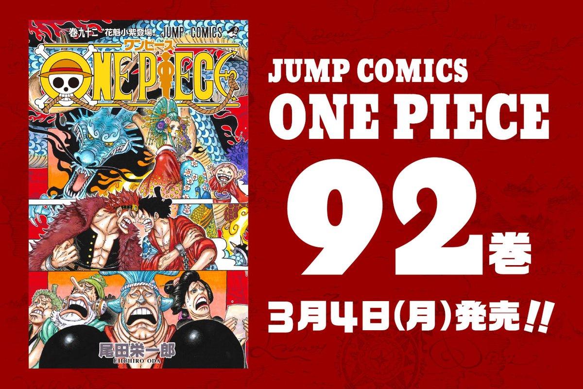 ニュース|ルフィとカイドウが早くも激突!?『ONE PIECE』最新92巻、3月4日(月)発売
