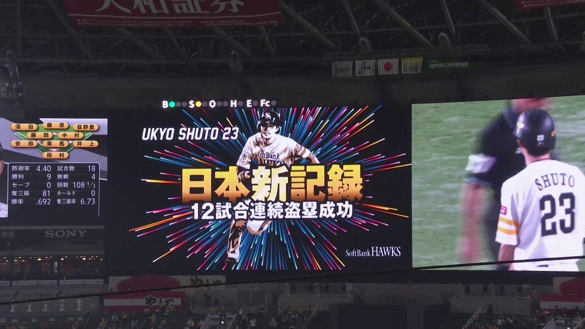 福岡ソフトバンク(@HAWKS_official)・周東選手(@VoXee6)が初回に盗塁成功