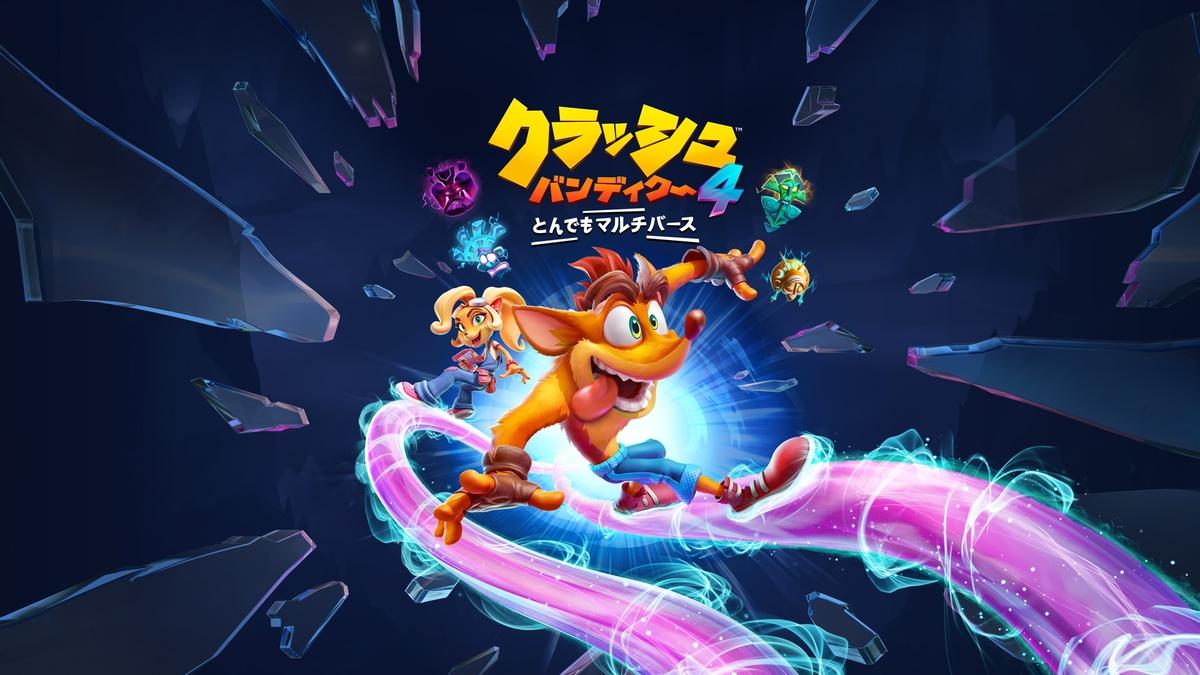 『クラッシュ・バンディクー4 とんでもマルチバース』がこの秋PlayStation®4で発売決定