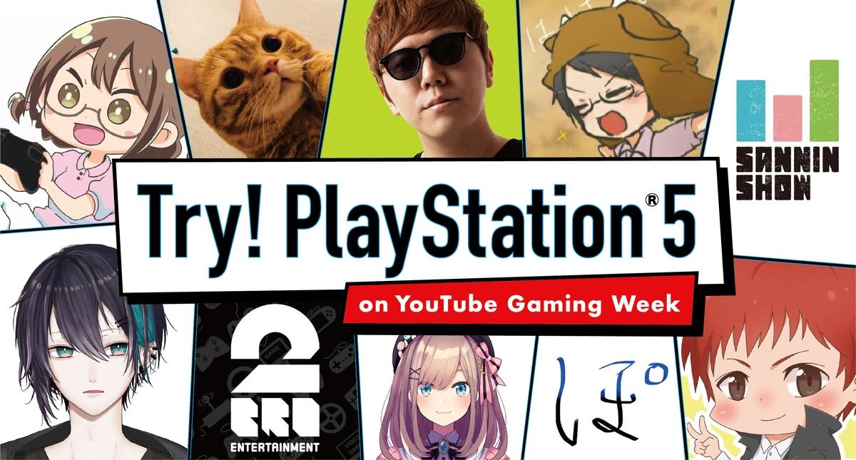 \人気YouTubeチャンネルのクリエイターがPS5™を初プレイ