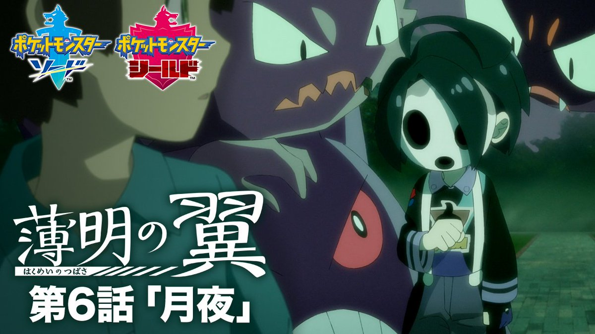 『ポケットモンスター ソード・シールド』のオリジナルアニメ作品「薄明の翼」の第6話「月夜」が、ポケモン公式YouTubeチャンネルで公開