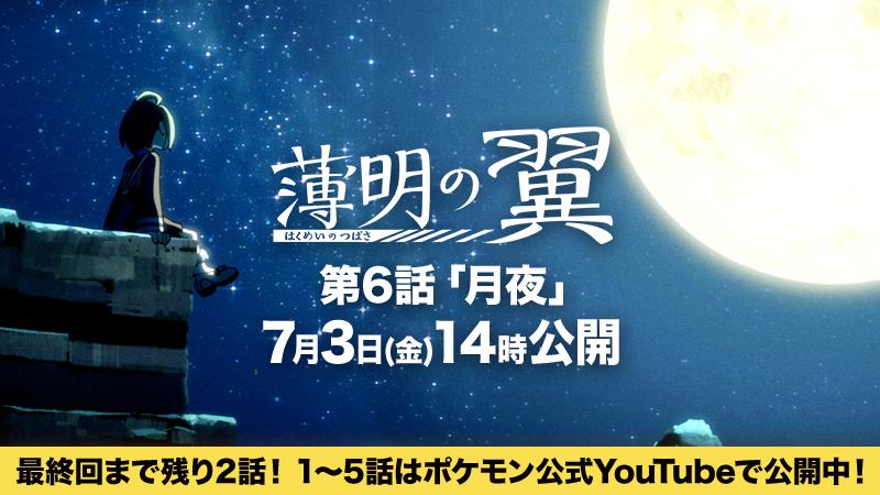 『ポケットモンスター ソード・シールド』のオリジナルアニメ作品「薄明の翼」の第6話の公開日時が7月3日(金)14時に決定したよ