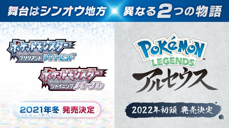 2つの『ポケットモンスター』シリーズ最新作、『ポケットモンスター ブリリアントダイヤモンド・シャイニングパール』と『Pokémon LEGENDS アルセウス』の発売が決定