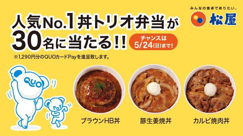 【応募方法】 ❶@matsuya_foodsと@QUOcardPayをフォロー ❷@QUOcardPay #おうちで松屋 と記載してツイート  #5月19日分