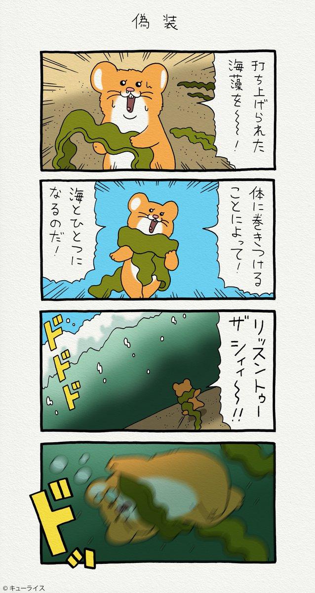 4コマ漫画スキネズミ「偽装」 #スキネズミ