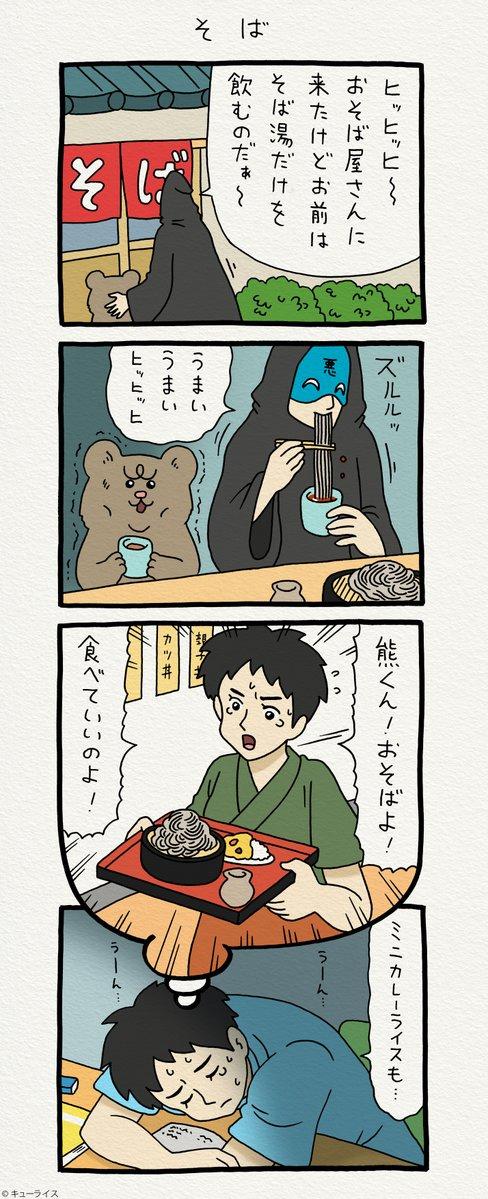 超ヴィラン。4コマ漫画 悲熊「そば」  #悲熊