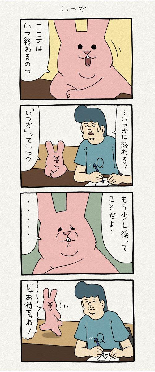 8コマ漫画スキウサギ「いつか」  #スキウサギ