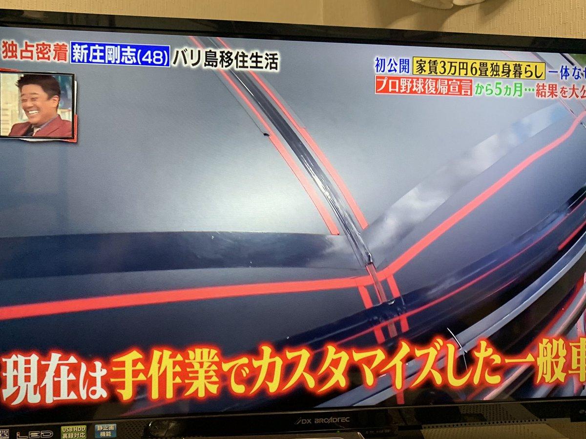 新庄剛昔はバリバリの スーパーカーとか乗ってたのに 今ではカーチューンみたいな いじり方した車乗ってて元気出た
