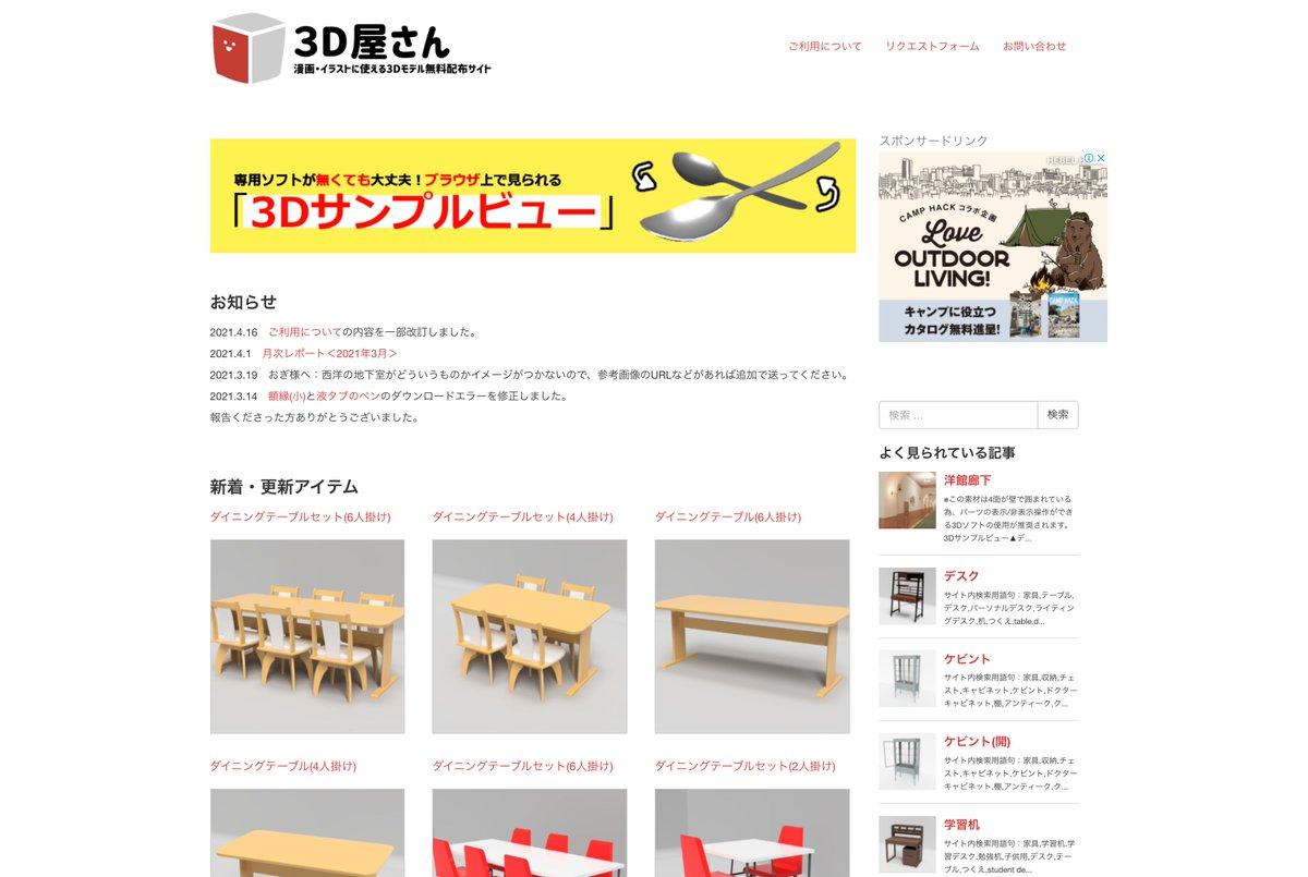 3D素材界のいらすとやみたいなサイト3D屋さんを