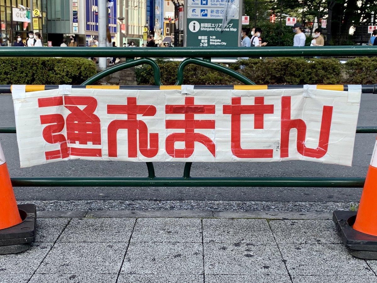 新宿駅のガムテープ文字、デザインが洗練されすぎている