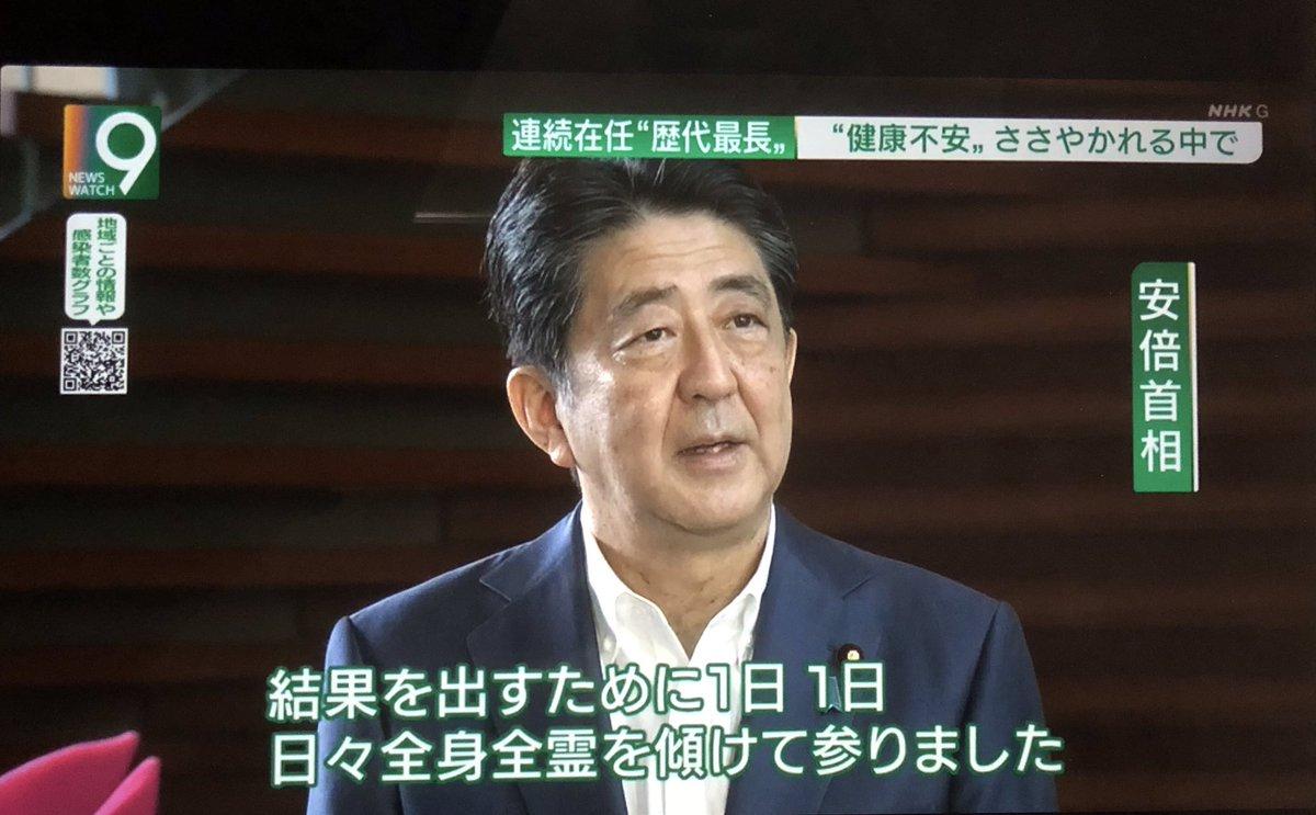 NHK9 総理のご挨拶カット部分  『心から御礼を申し上げたいと思います