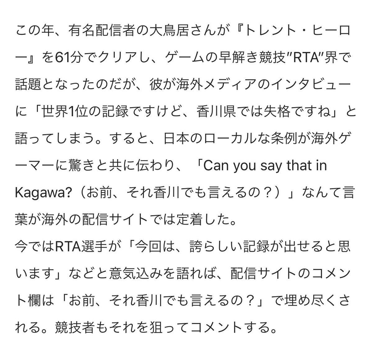 香川県のゲーム規制条例って海外でもネタにされてんのかw Can you Say that in Akagawa? お前、それ香川でも言えるの