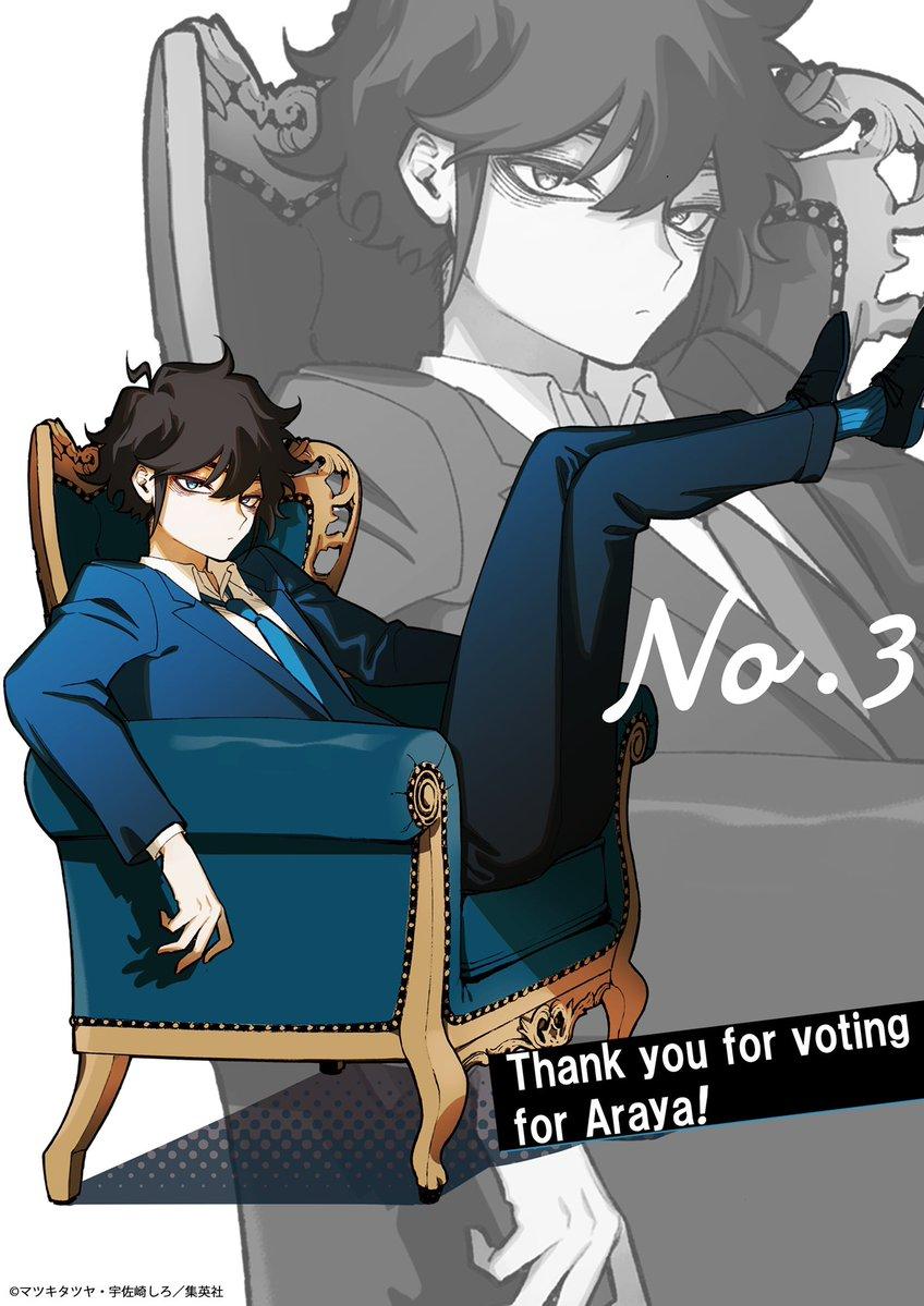 予想を超えるたくさんの投票ありがとうございました