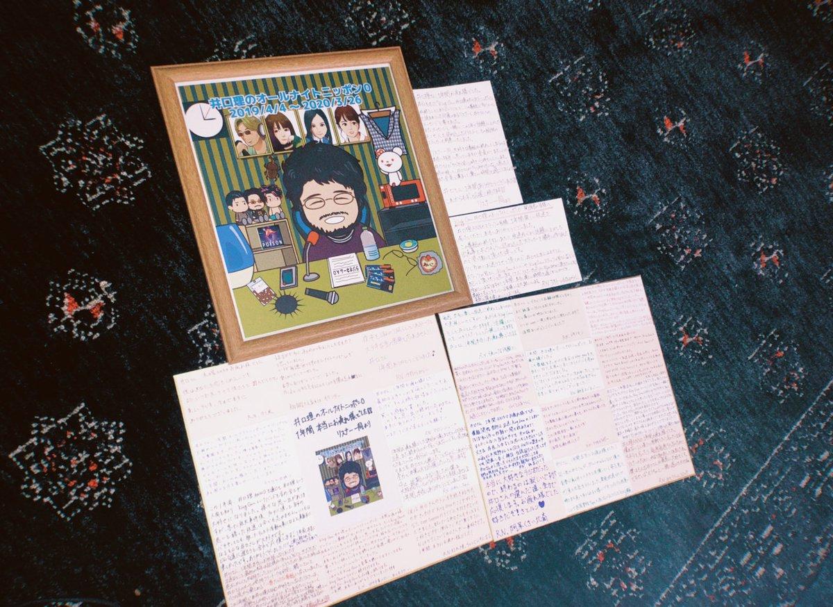 リスナー達からの寄せ書きと、愛のあるイラストをプレゼントしてもらいました
