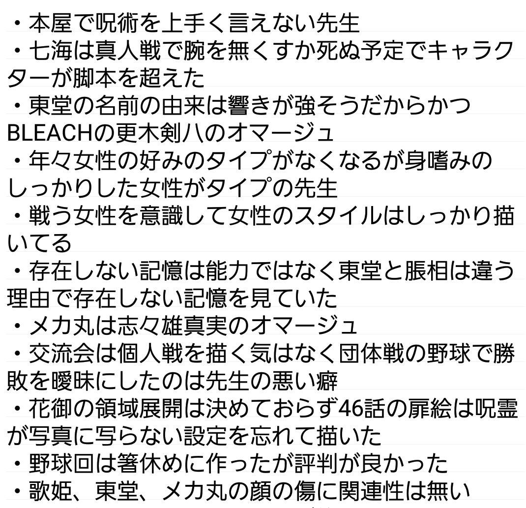 #漫道コバヤシ #呪術廻戦 -赫- の芥見下々先生の発言まとめ、時系列順です