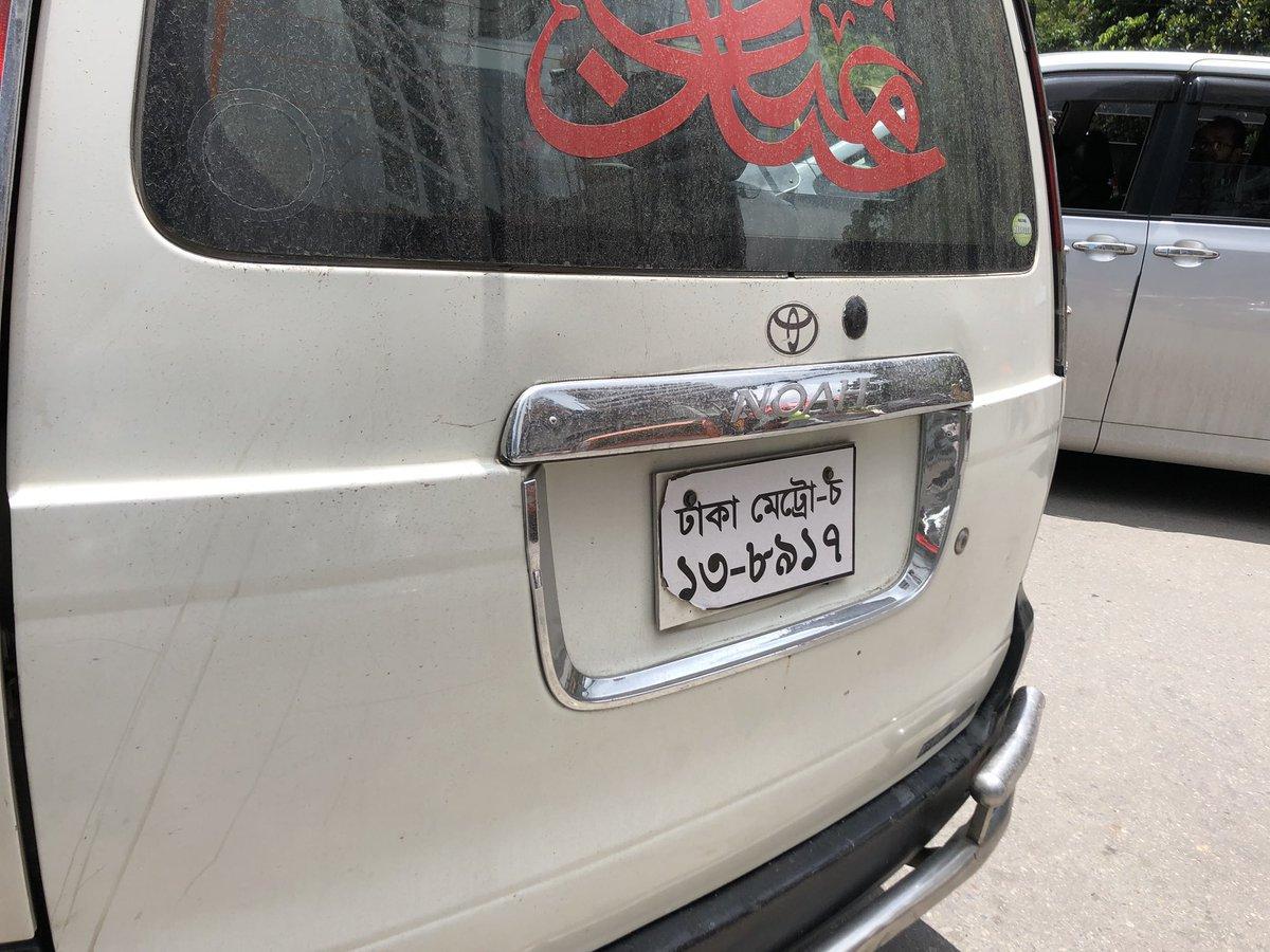 去年のバングラデシュにて〜  現地の友人「はぐれないように車のナンバー憶えといて