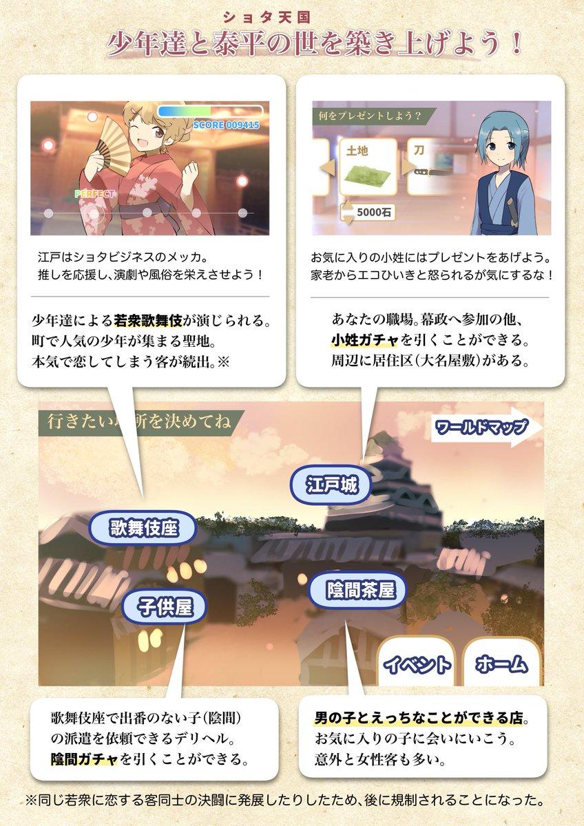 江戸時代の少年愛を題材にしたゲームを考えた