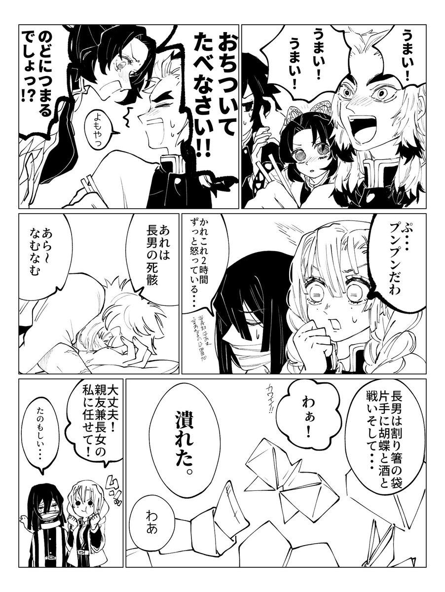 しのぶさん酩酊漫画