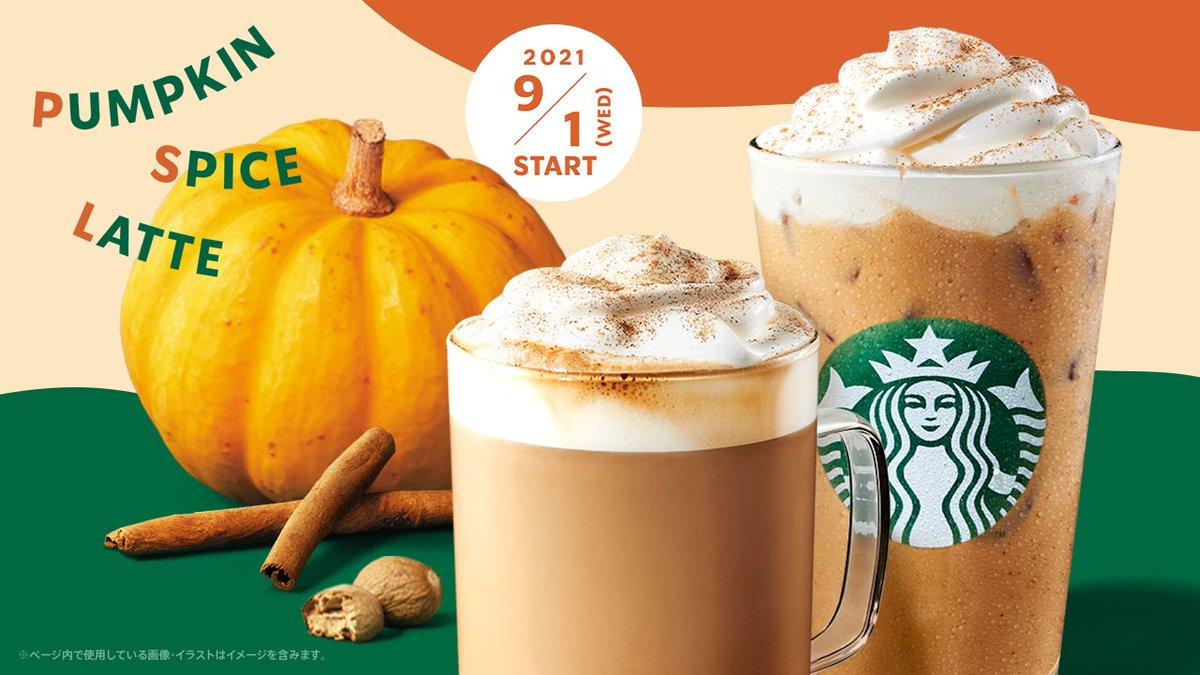 9/1(水)から『#パンプキンスパイスラテ』が15年ぶりに登場🍁 #PSL のハッシュタグで、アメリカなど海外のスターバックスで秋の定番商品として愛されているビバレッジです✈️😋 My Starbucks会員の皆様には、その他にも秋の新商品情報をお届けします