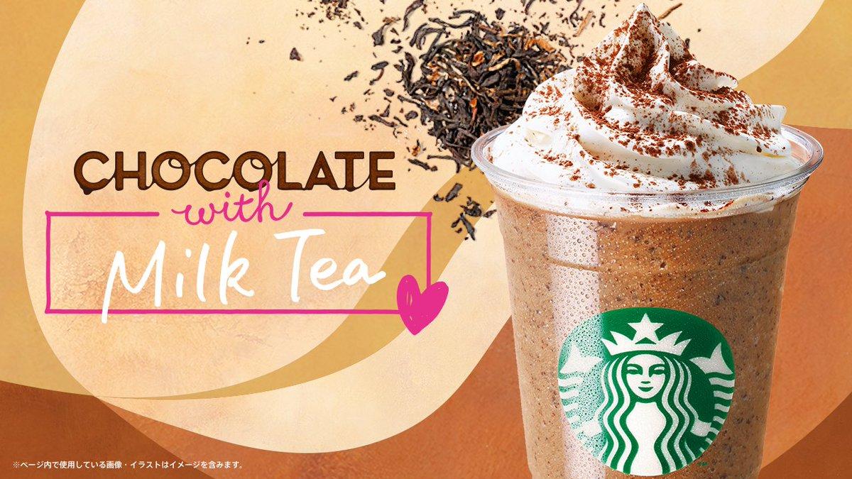 本日(1/31)から『 #チョコレートwithミルクティーフラペチーノ®』が新登場✨香り高い紅茶とミルクの味わいのあとに、ほのかに口の中に広がるチョコレートがバレンタインシーズンにぴったりのビバレッジです☺