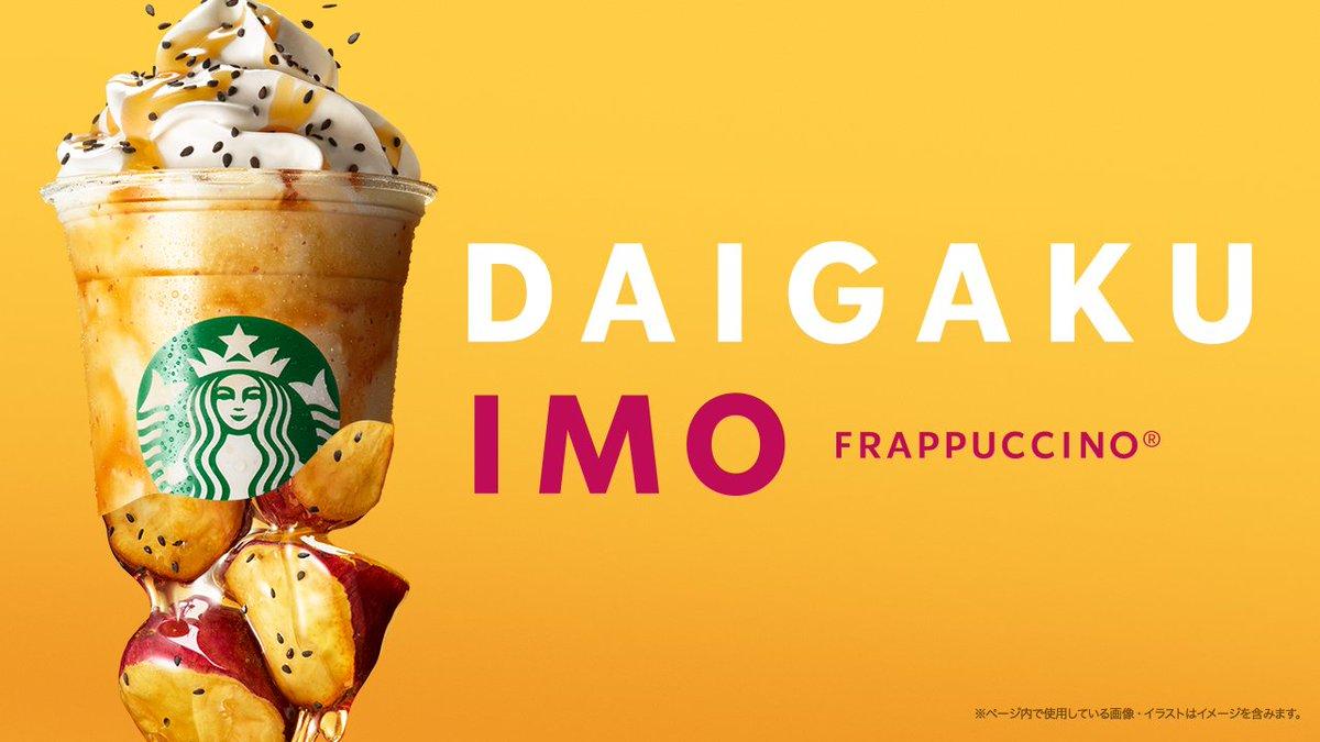 本日(9/23)より『#大学芋フラペチーノ®』が新登場✨ 蜜をからめた大学芋をごろっとそのままブレンドし、黒ゴマをトッピングした、素材感まで楽しめる一杯です🍠 さつまいもの豊かな風味とともに、秋の深まりを感じてみませんか😊🧡