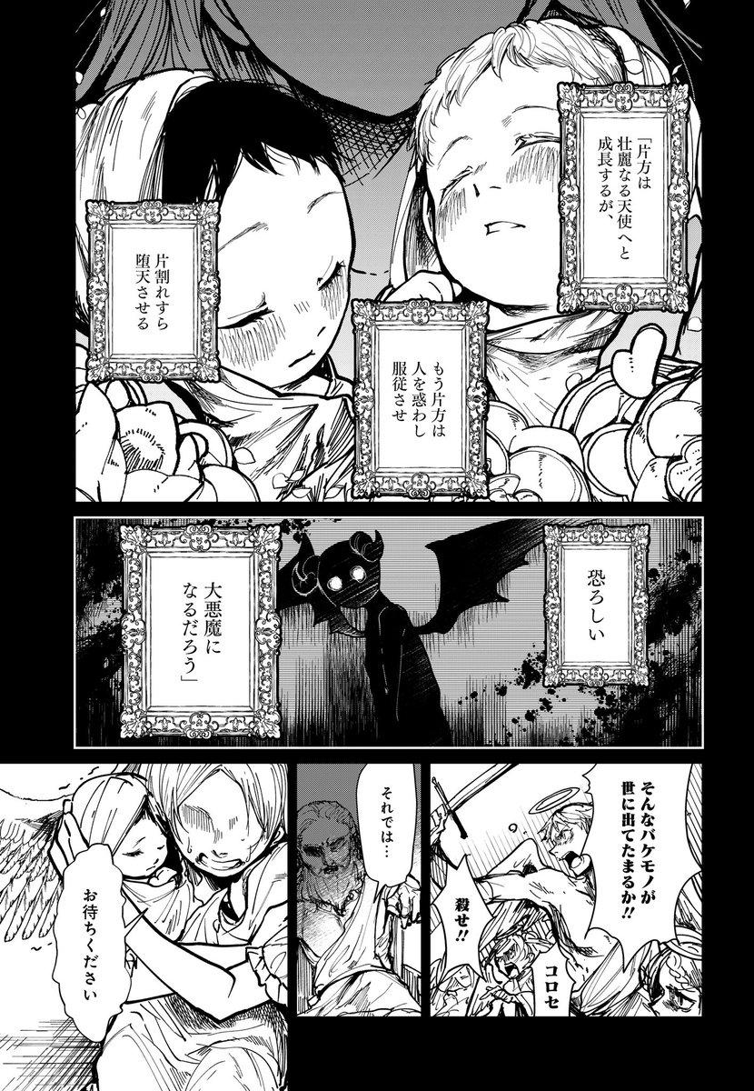 天使と悪魔の間に生まれた双子の話 【創作漫画 】デビルズ・デュアル①