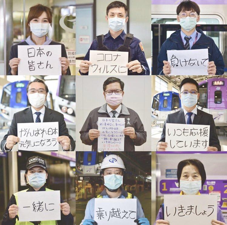 台湾🇹🇼から日本へ応援メッセージ。
