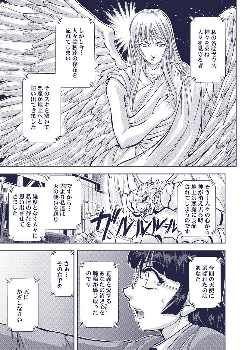 【神に選ばれた女子高生、天使となって世界を救う】(1/2)
