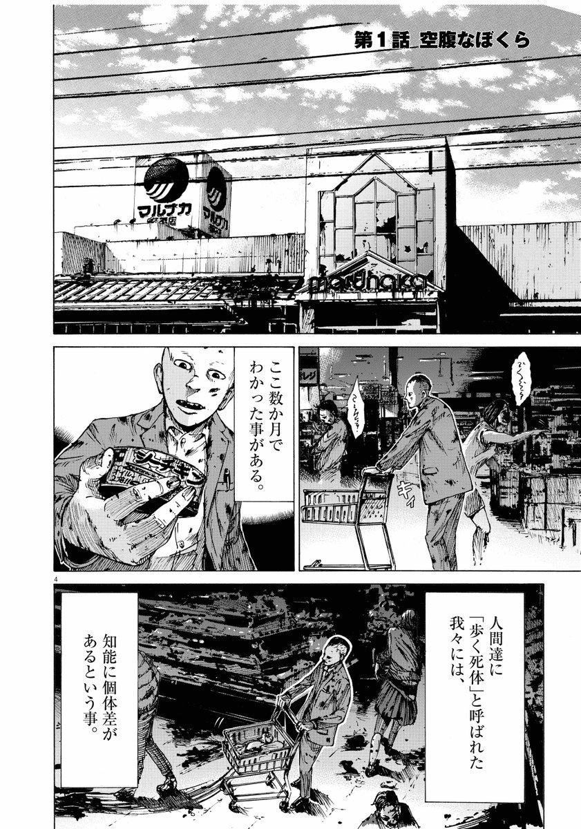 人間を食べつくしちゃったゾンビ の話 1/11