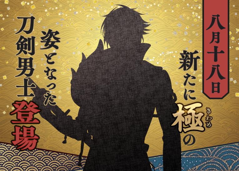 【新たに極の姿となる刀剣男士】 8月18日(火)、「極(きわめ)」の姿となった刀剣男士が登場いたします